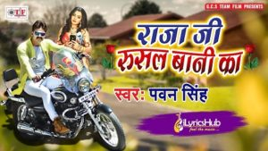 Raja Ji Rusal Bani Ka Lyrics Pawan Singh