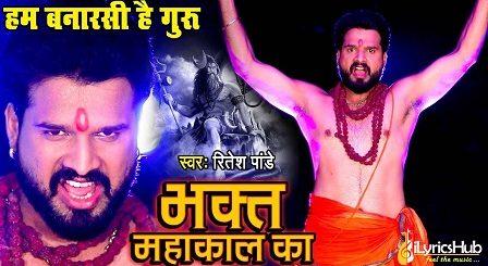 Bhakt Mahakal Ka Lyrics Ritesh Pandey