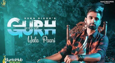 Gurh Wala Pani Lyrics Sukh Digoh