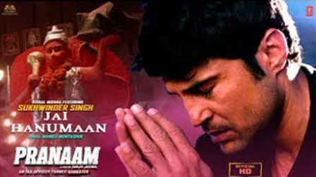 Jai Hanuman Lyrics Pranaam | Sukhwinder Singh