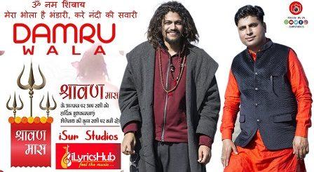 Mera Bhola Hai Bhandari Lyrics Hansraj Raghuwanshi
