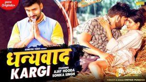 Dhanyawaad Kargi Lyrics Ajay Hooda   Sandeep Surila