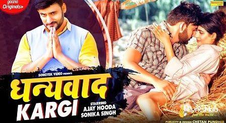 Dhanyawaad Kargi Lyrics Ajay Hooda | Sandeep Surila