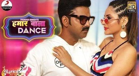 Hamaar Wala Dance Lyrics Pawan Singh