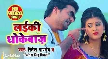 Laiki Dhokebaaz Lyrics Ritesh Pandey