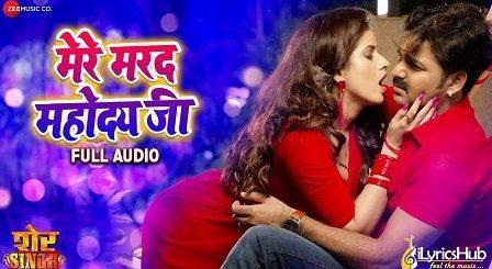 Mere Marad Mahoday Ji Lyrics Pawan Singh मेरे मरद महोदय जी