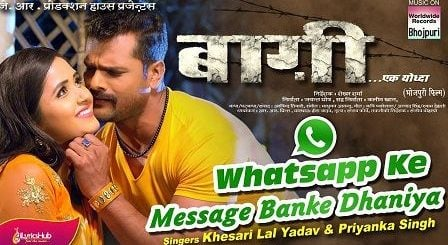 Whatsapp Ke Message Banke Lyrics Khesari Lal Yadav