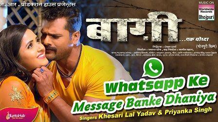 Whatsapp Ke Message Banke Lyrics Khesari Lal Yadav