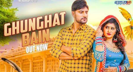 Ghunghat Bain Lyrics Ajay Hooda
