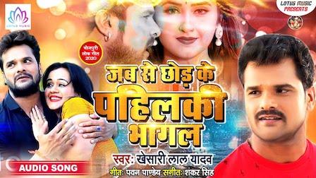 Jabse Chhod Ke Pahilki Bhagal Lyrics Khesari Lal Yadav