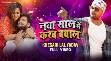 Naya Saal Mein Karab Bawal Lyrics Khesari Lal Yadav