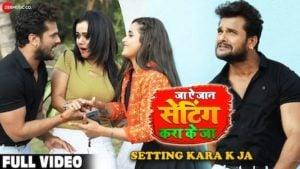 Setting Kara Ke Ja Lyrics Khesari Lal Yadav