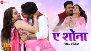 A Shona Lyrics Pawan Singh | Sher Singh