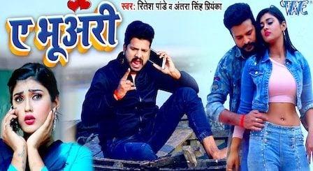 Ae Bhuari Lyrics Ritesh Pandey | Antra Singh Priyanka