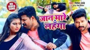 Jaan Mare Lehenga Lyrics Ritesh Pandey | Antra Singh