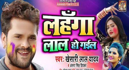 Lahanga Lal Ho Gayil Lyrics Khesari Lal Yadav