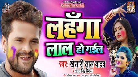 Lahanga Lal Ho Gail Lyrics Khesari Lal Yadav
