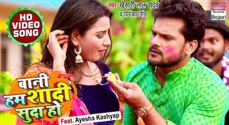 Bani Hum Shaadi Suda Ho Lyrics Khesari Lal Yadav