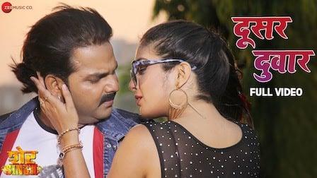 Dusar Duwaar Lyrics Pawan Singh | Sher Singh