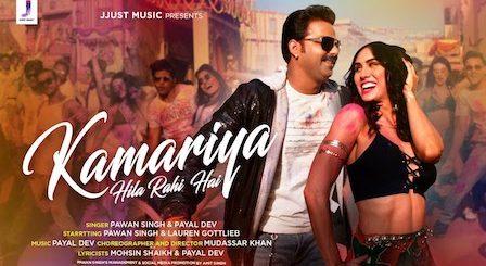 Kamariya Hila Rahi Hai Lyrics Pawan Singh