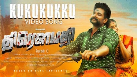 Kukukukku Lyrics Draupathi | Rishi Richard, Sheela