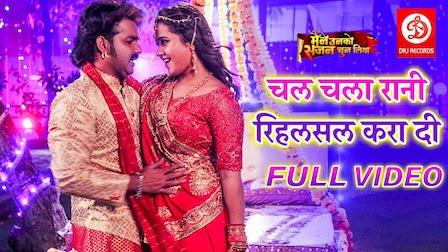 Rihalsal Kara Di Lyrics Pawan Singh