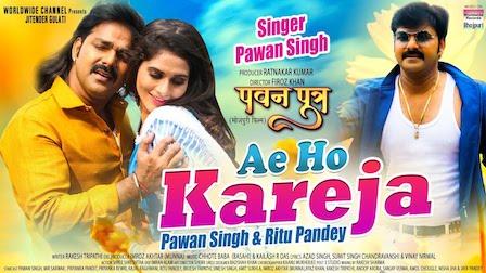 Ae Ho Kareja Lyrics Pawan Singh