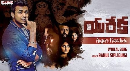 Aigiri Nandini Lyrics Eureka | Rahul Sipligunj