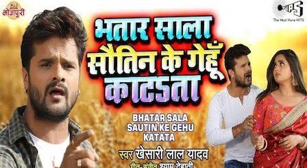 Bhatar Sala Sautin Ke Gehu Katata Lyrics Khesari Lal Yadav