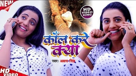 Call Kare Kya Lyrics Akshara Singh