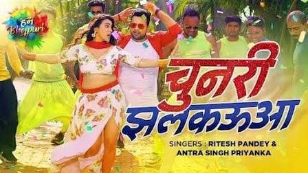 Chunari Jhalkauva Lyrics Ritesh Pandey | Akshara Singh