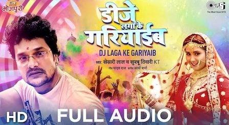 Dj Laga Ke Gariyaib Lyrics Khesari Lal Yadav | Khushbu Tiwari