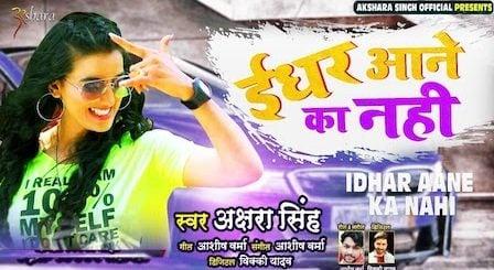 Idhar Aane Ka Nahi Lyrics Akshara Singh