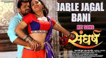 Jable Jagal Bani Lyrics Khesari Lal Yadav