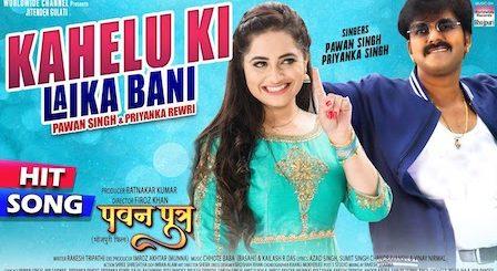 Kahelu Ki Laika Bani Lyrics Pawan Singh