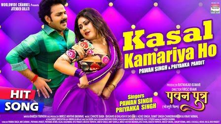 Kasal Kamariya Ho Lyrics Pawan Singh