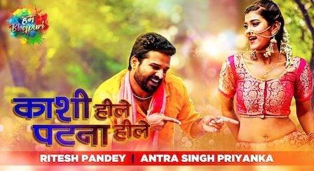 Kashi Hille Patna Hille Lyrics Ritesh Pandey