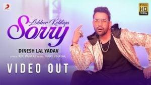 Lobher Kehtiya Sorry Lyrics Dinesh Lal Yadav | Nirahua