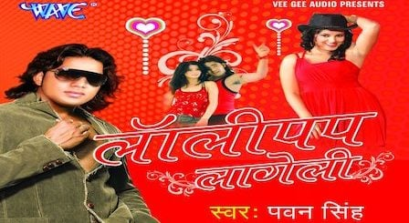 Lollypop Lagelu Lyrics Pawan Singh