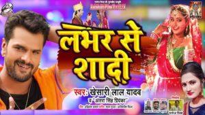 Lover Se Shadi Lyrics Khesari Lal Yadav