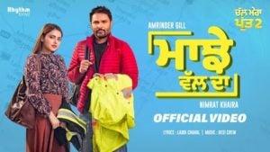 Majhe Wal Da Lyrics Amrinder Gill | Chal Mera Putt 2