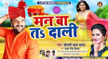 Man Ba Ta Dali Lyrics Khesari Lal Yadav
