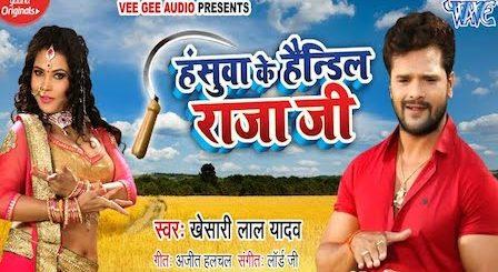 Hasuwa Ke Handil Raja Ji Lyrics Khesari Lal Yadav