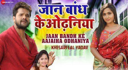 Jaan Bandh Ke Odhaniya Lyrics Khesari Lal Yadav