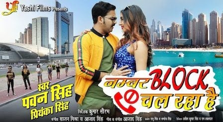 Number Block Chal Raha Hai Lyrics Pawan Singh