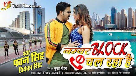 Number Block Chal Raha Hai Lyrics Pawan Singh