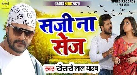 Saji Na Sej Lyrics Khesari Lal Yadav