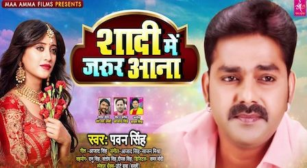 Shadi Me Jarur Aana Lyrics Pawan Singh