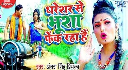 Thareshar Se Bhusha Fek Raha Hai Lyrics Antra Singh Priyanka