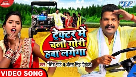 Tractor Me Chalo Gori Hawa Lagega Lyrics Ritesh Pandey